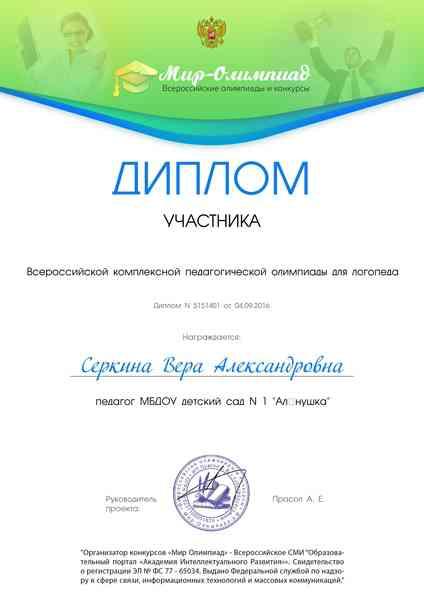 Диплом Серкиной В.А.