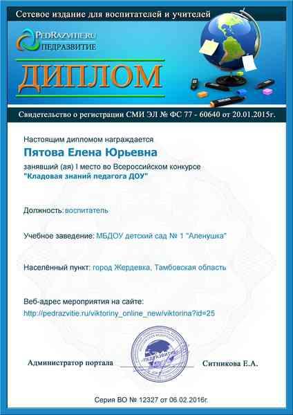 diplom_13