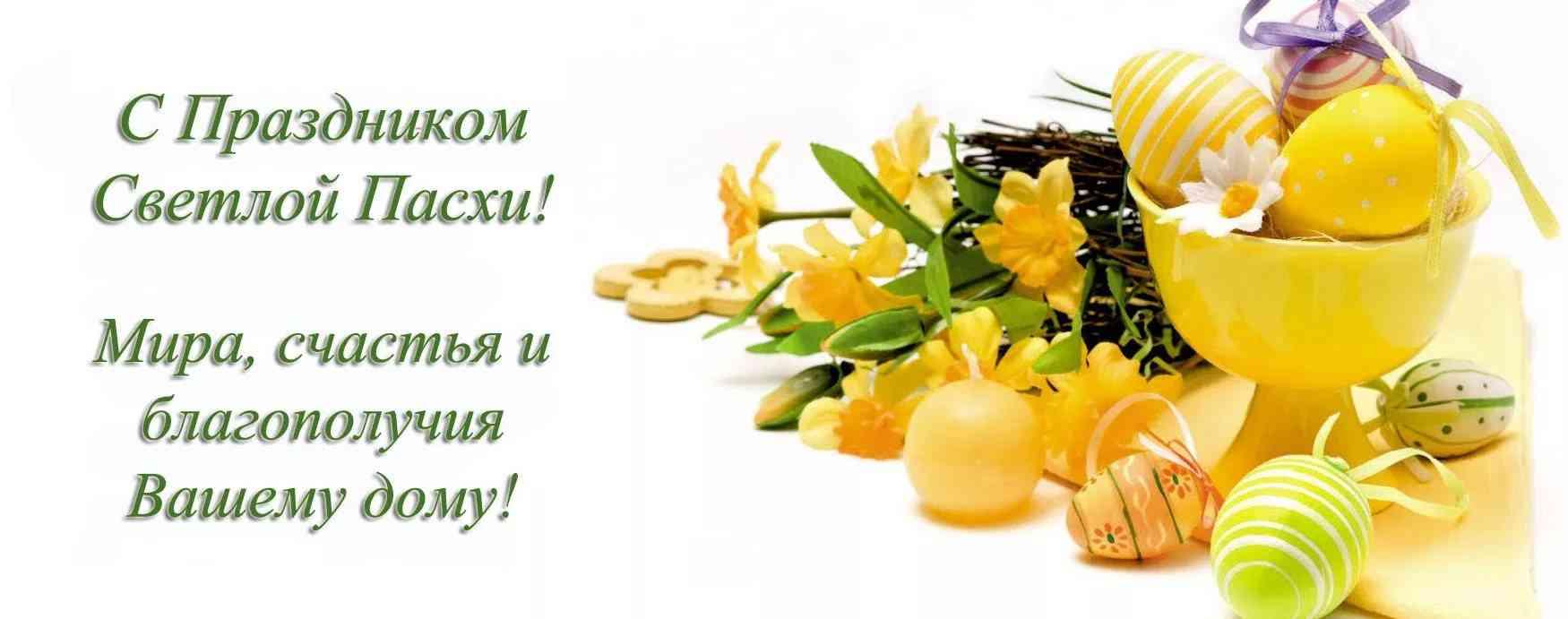 поздравление с праздником Пасхи